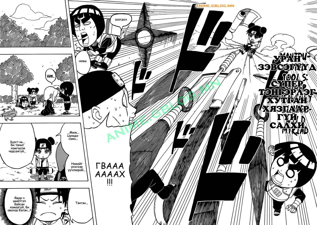 Japan Manga Translation - Naruto - rock-lee-06 - Rock Lee's Springtime of Youth - 14